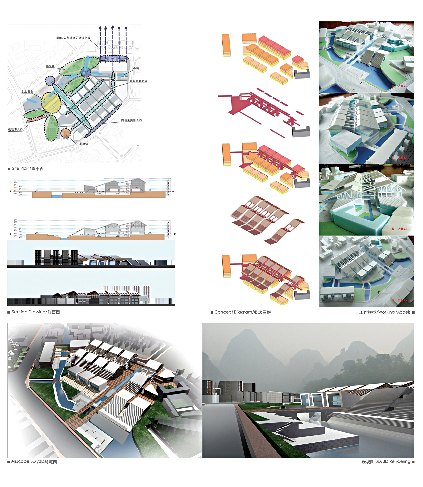 Yang_Shuo_Commercial_Complex_Mixed_Use.jpg